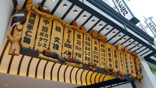 Namba Grand Kagetsu Theater