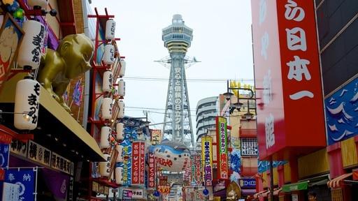 쓰텐카쿠 타워