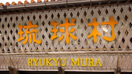 Ryukyu Mura