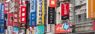 Zhongzheng featuring signage and a city