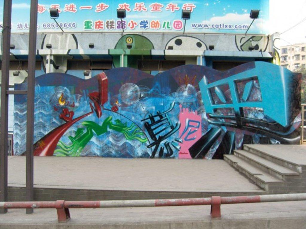 Dieses Graffiti in Chongking fertigte Loomit 2008 an