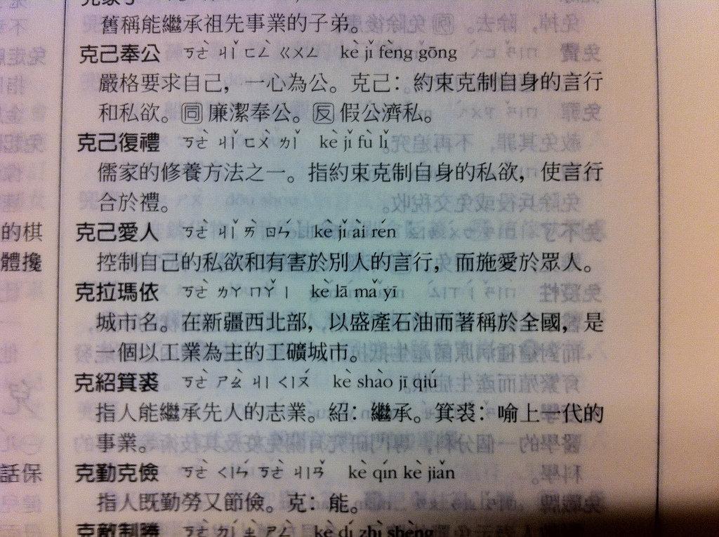 bopomofo-pinyin-1024x765.jpg