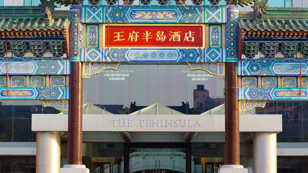 Wangfujing Street showing heritage architecture and signage