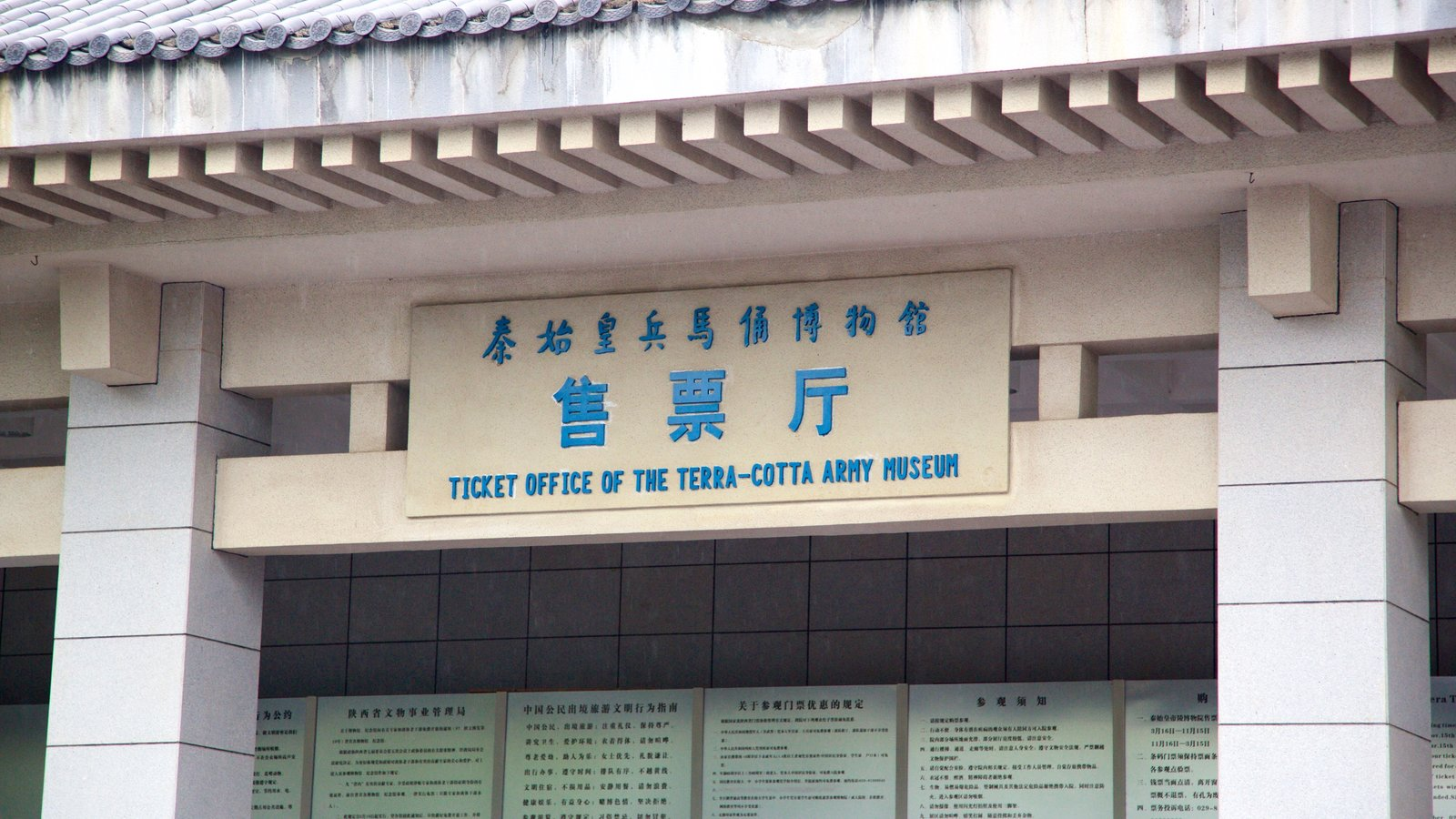 Terracota Army which includes signage