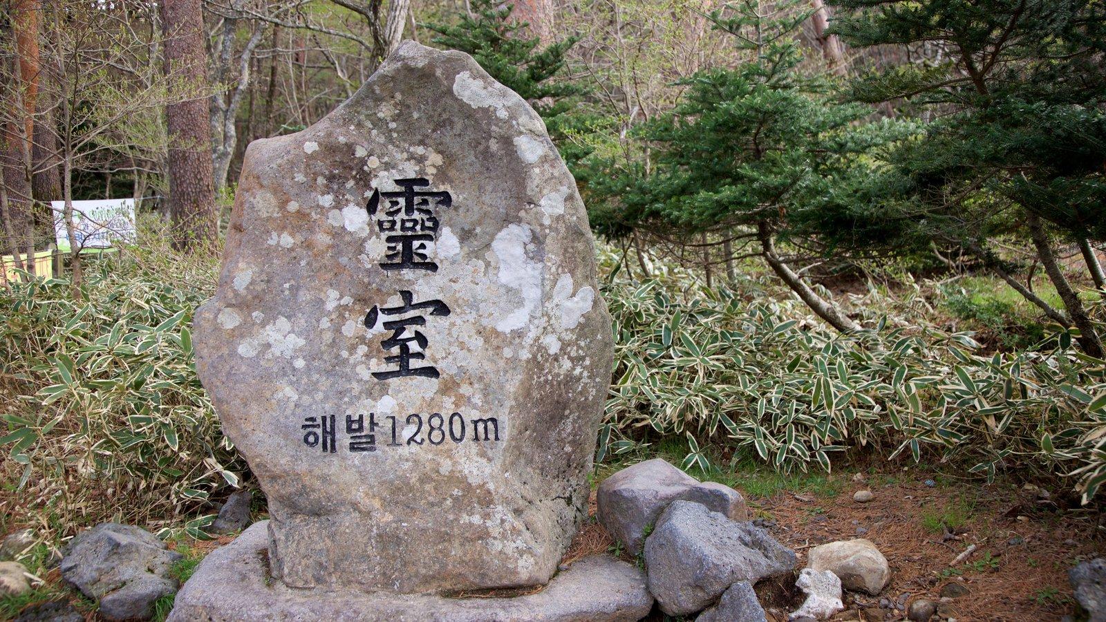 Parque Nacional de Hallasan mostrando señalización y un parque