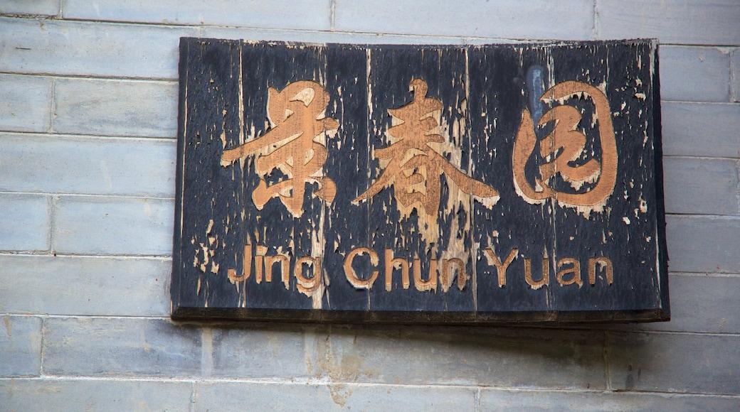 中國萬里長城 其中包括 指示牌