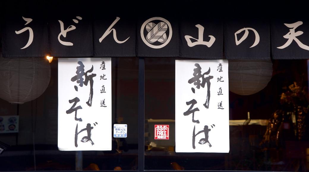 Ashigarashimo which includes signage