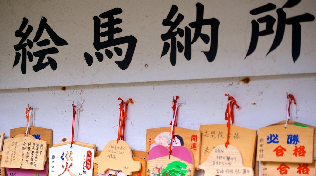 Nitta Shrine showing signage