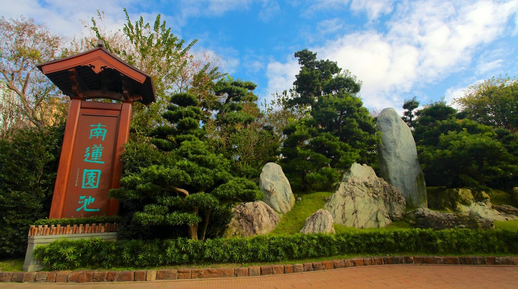南蓮園池 其中包括 公園 和 指示牌