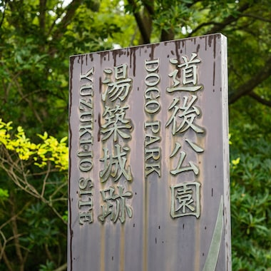 Yuzuki Castle Ruins