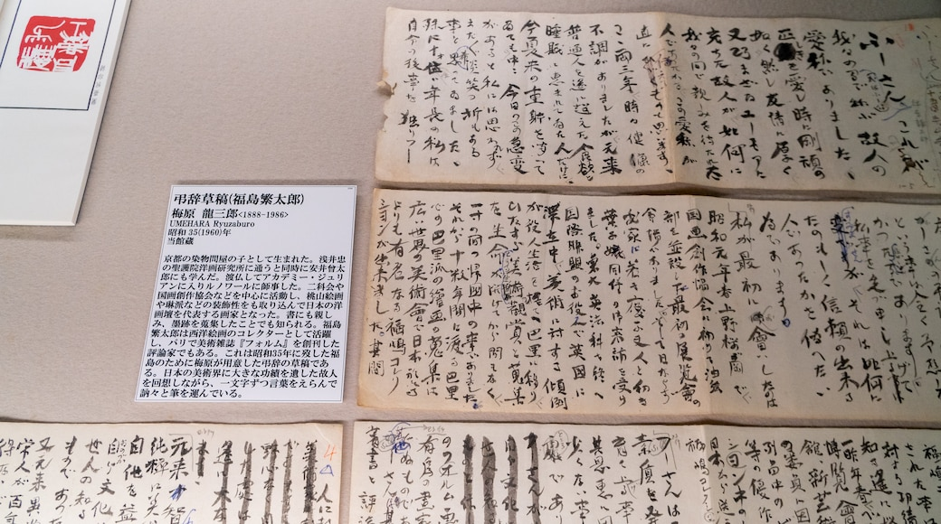 Naritasan kalligrafimuseum
