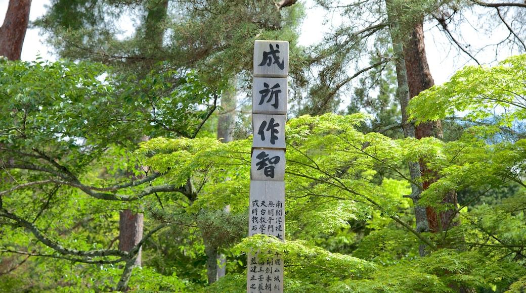 南禪寺 呈现出 宗教元素 和 指示牌