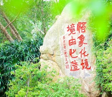 Wanshi Botanical Garden