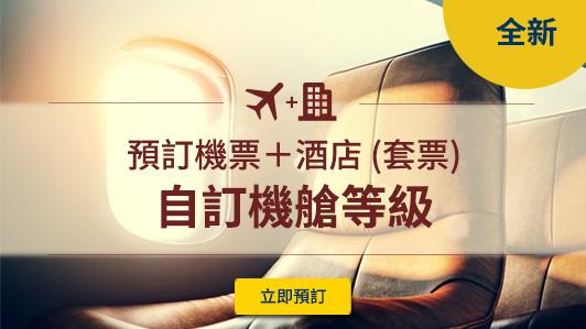 自由選擇機艙等級