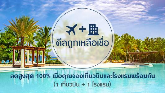 จองเที่ยวบินพร้อมโรงแรม คุ้มกว่า!