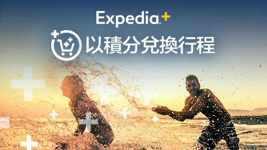 使用 Expedia+ 積分換取酒店住宿
