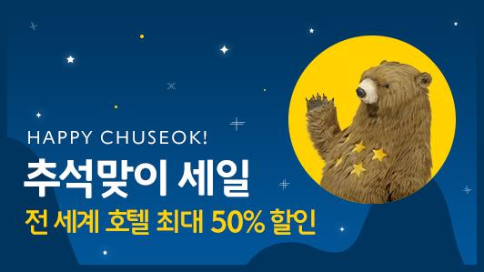 ChuseokSale_532x299_KR.jpg