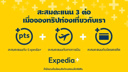 Expedia+ สิทธิประโยชน์สามเท่า