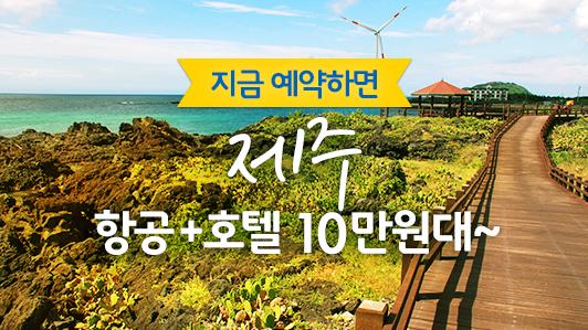JejuFlight_532x299_KR.jpg