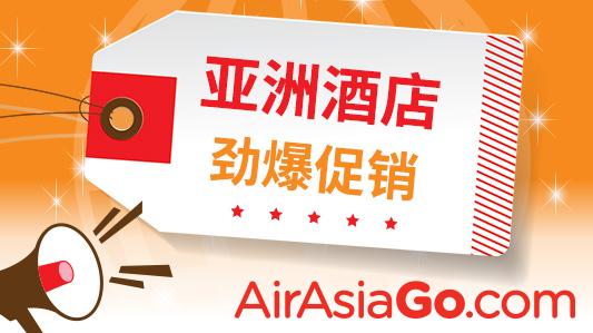 注意!注意! 亚洲超级促销来了!