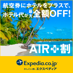 Expedia Japan【旅行予約のエクスペディア】ハワイのホテル予約