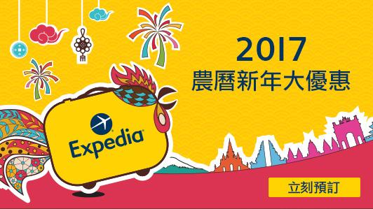 2017 農曆新年大優惠