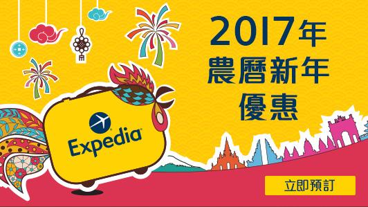 2017 年農曆新年優惠