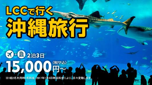 LCCで行く沖縄旅行特集