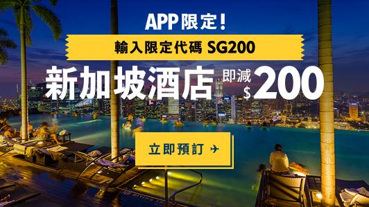 App限定!新加坡酒店即減$200