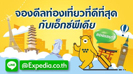 ห้ามพลาด แอดไลน์ @Expedia.co.th วันนี้ พบกับดีลสุดคุ้ม ส่วนลดสุดฟินมากมาย!