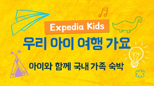 제주, 부산, 인천 등 아이와 가기 좋은 숙소!