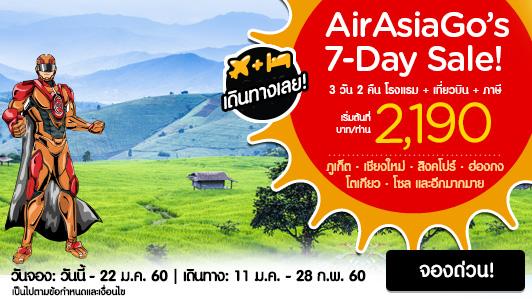 AirAsiaGo's 7-Day Sale!