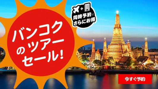 航空券 + ホテルの旅セット割予約がさらに 30% OFF!
