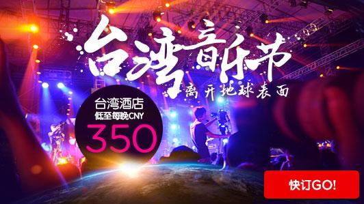 台湾音乐节,离开地球表面!台湾酒店350元起