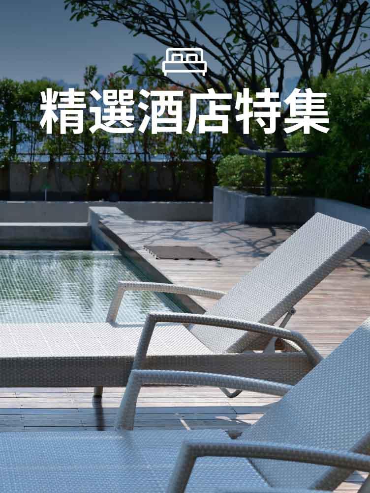 精選酒店特集
