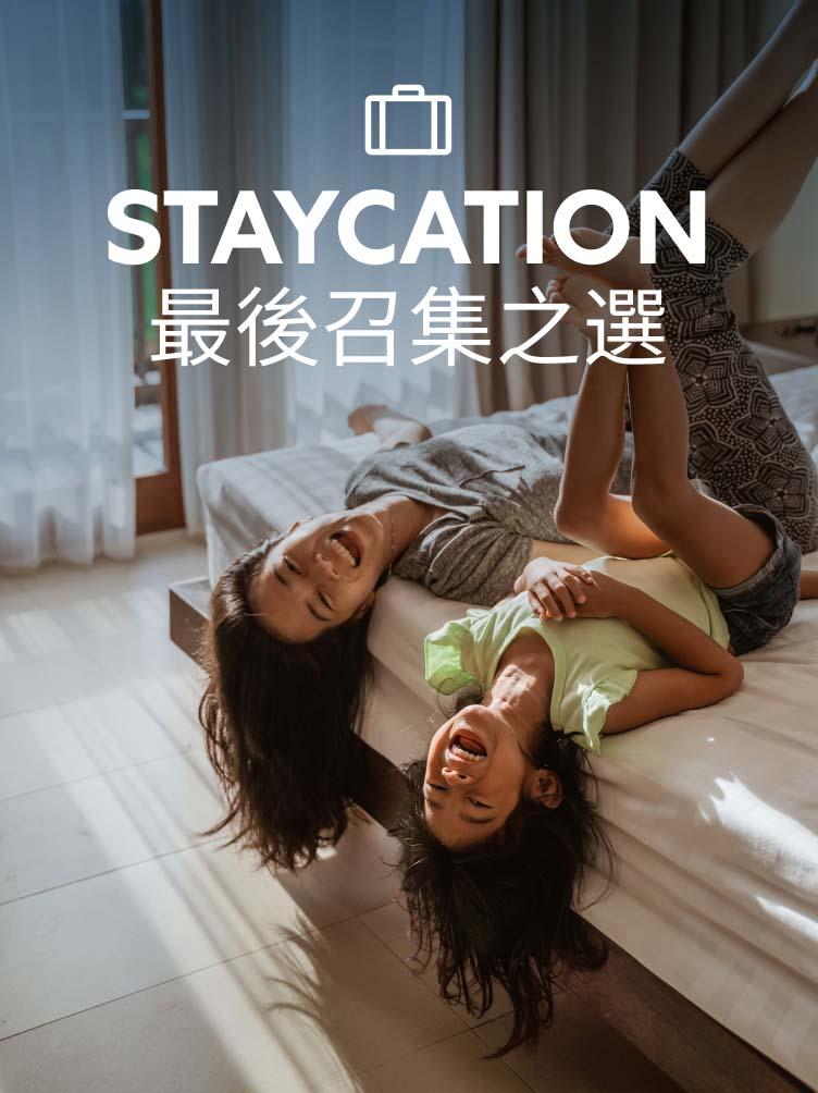Staycation 最後召集之選