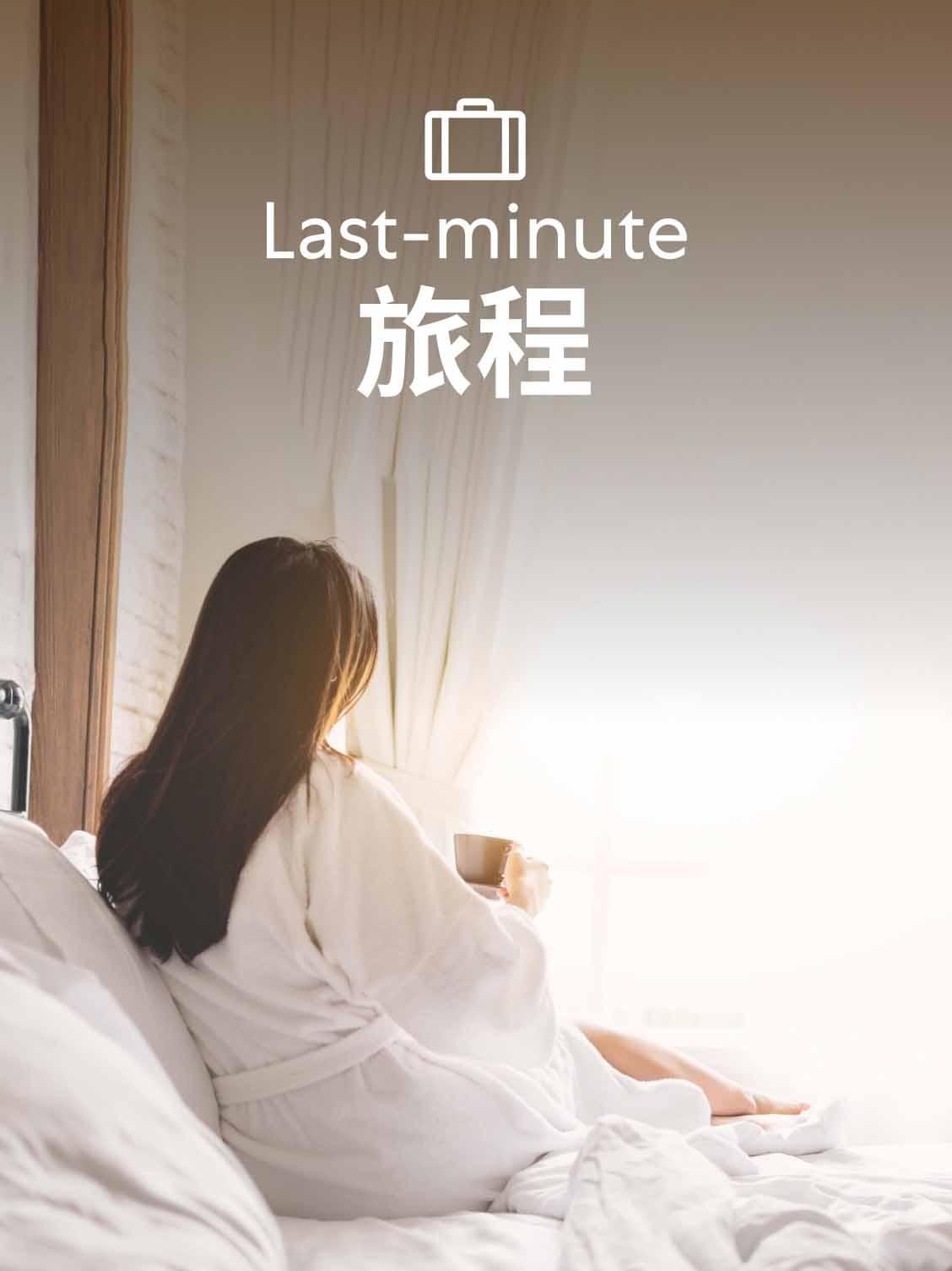 Last Minute 旅程