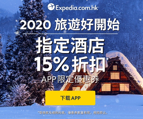 appcoupon_discount_expediahk
